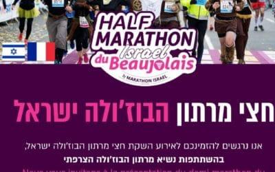 Le Marathon International du Beaujolais s'exporte en terre promise