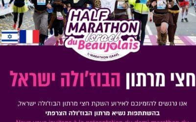 Le Marathon du Beaujolais en Israël !